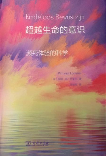 Eindeloos-bewustzijn-Chinees