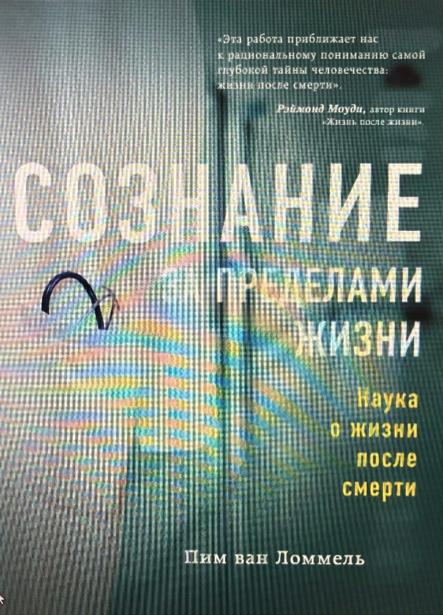 Eindeloos-bewustzijn-Russisch